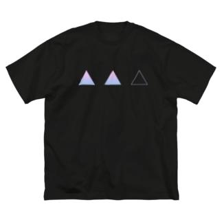 あっぷ、さんかく三連星。 Big silhouette T-shirts