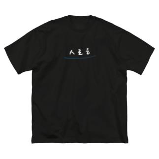 サランへ Big silhouette T-shirts