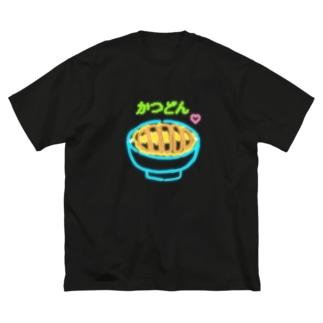 みんな大好きかつどん Big silhouette T-shirts