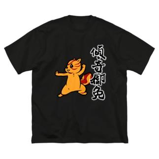 【傾奇御免】傾奇リス(カブキ) Big silhouette T-shirts