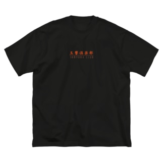 玉響倶楽部 -愛憎- Big silhouette T-shirts