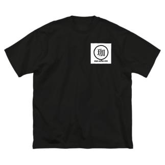 マル珈のシャツ Big silhouette T-shirts