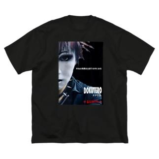 ドクテロイチロウJO◆ERパクリ Big silhouette T-shirts