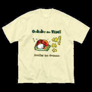 造形のおうさま公式のもっと休め!王国の民 Big silhouette T-shirts