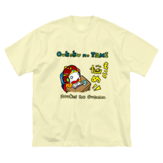 造形のおうさま公式のもっと悩め!王国の民 Big silhouette T-shirts