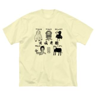 集結 (疫病退散祈願) Big silhouette T-shirts