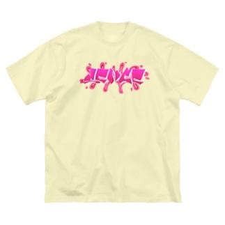 グラフィティ攻め (ピ) Big silhouette T-shirts