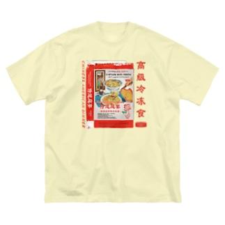 ♡オーダー♡侍道庭宴冷凍食品パッケージT/前のみpt Big silhouette T-shirts