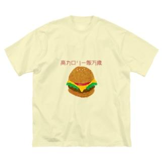 高カロリー飯万歳《ハンバーガー》 Big silhouette T-shirts