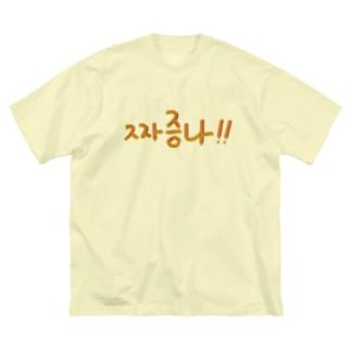 짜증나 ~イライラ~ Big silhouette T-shirts