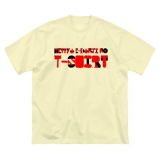 メバエマツモトのめっちゃええかんじのTシャツ Big silhouette T-shirts
