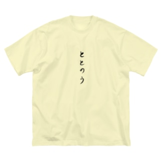 ととのう Big silhouette T-shirts