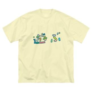 遊ぶ Big silhouette T-shirts