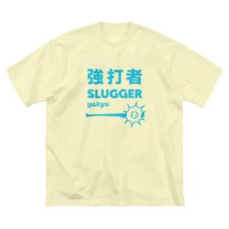 KAWAGOE GRAPHICSの強打者 Big silhouette T-shirts