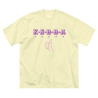 クソババア紫 Big silhouette T-shirts