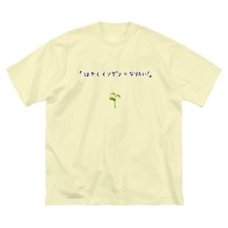 ユーモアもじりデザイン「はやくインゲンになりたい」 Big silhouette T-shirts
