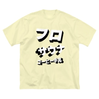 風呂サウナコーヒー牛乳!! Big Silhouette T-Shirt