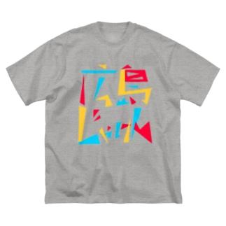 広島じゃけん Big silhouette T-shirts