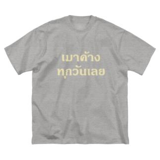 タイ語:毎日ずっと二日酔い Big silhouette T-shirts