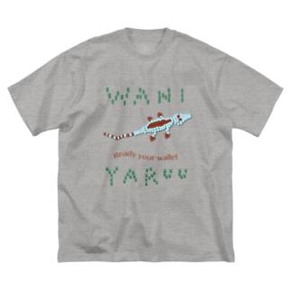 金食いワニくん(文字入り) Big silhouette T-shirts