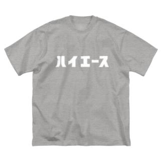 はいえーす Big silhouette T-shirts