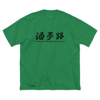 酒夢路のロゴ、ホームページアドレス入り Big silhouette T-shirts