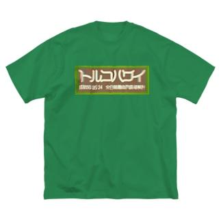 トルコハワイ_neon yellow bogo(北斗付き) Big silhouette T-shirts
