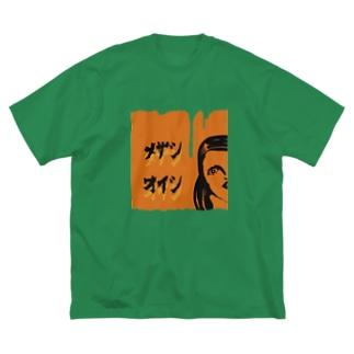 メザシ女 Big silhouette T-shirts