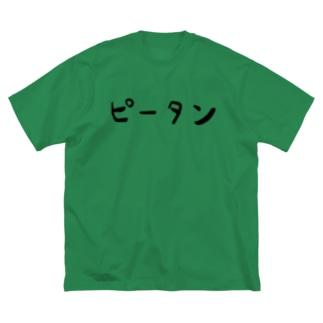 ピータン Big silhouette T-shirts