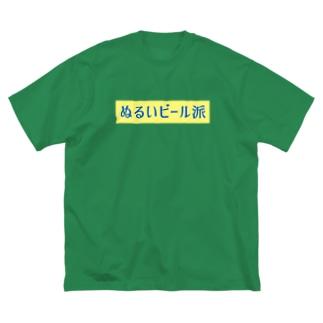 ぬるいビール… Big silhouette T-shirts