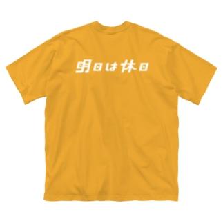 明日は休日(白版) Big silhouette T-shirts