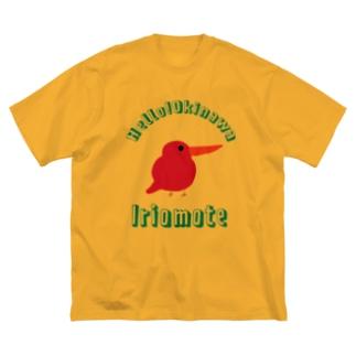 ハロー!沖縄 西表島 Big silhouette T-shirts