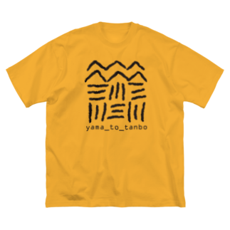〈サチコヤマサキ〉ショップの山と田んぼ Big silhouette T-shirts