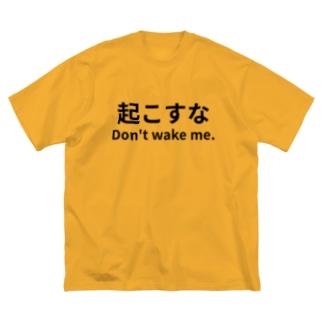 絶対に起こされない服(うつ伏せで寝る人向け) Big silhouette T-shirts