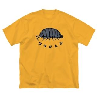 ワラジムシ Big silhouette T-shirts