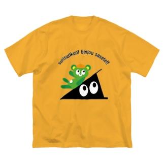 スリスリくん!便乗させて!by大崎一番太郎 Big silhouette T-shirts