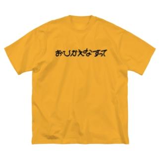 おひかえなすって Big silhouette T-shirts