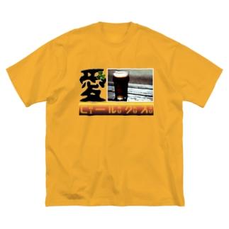 愛・ビールクズ Big silhouette T-shirts