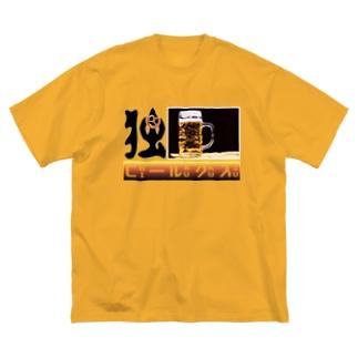 独・ビールクズ Big silhouette T-shirts