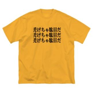 禿げちゃ駄目だ Big silhouette T-shirts