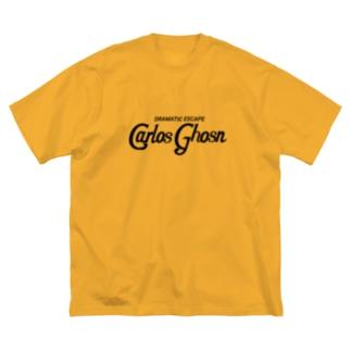 栄養満点カルロスゴーン Big silhouette T-shirts