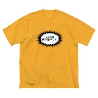 ここでは僕が法律です。 Big silhouette T-shirts