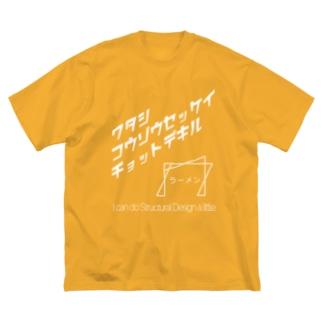 ワタシコウゾウセッケイチョットデキル Big silhouette T-shirts