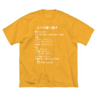 ぶりの照り焼き(白字) Big silhouette T-shirts
