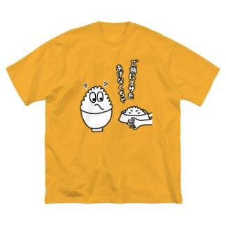 ご飯にエサをあげなくちゃ Big silhouette T-shirts