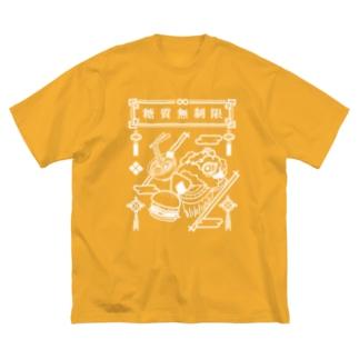 糖質無制限 Big silhouette T-shirts