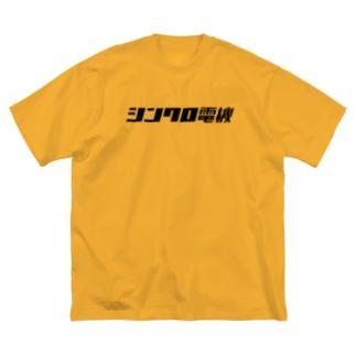 シンクロ電機 Big silhouette T-shirts
