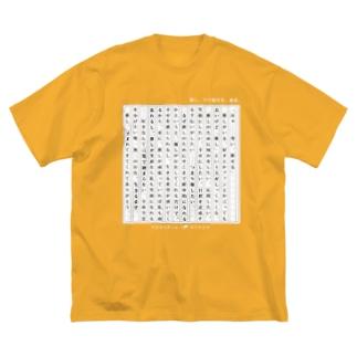 【推しがいる】尊い。最高。  Big Silhouette T-Shirt