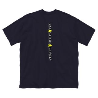 じいちゃんの遺言(まだ生きてる) Big silhouette T-shirts