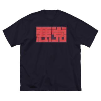 「悪党」ビッグシルエットTシャツ Big silhouette T-shirts